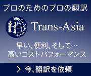 Trans-Asia