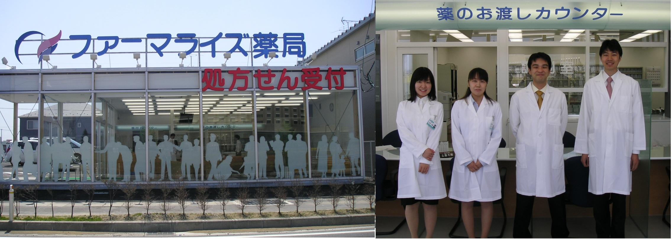 ファーマライズ薬局 - 青葉台 / pharmacy - goo地図